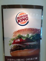 Chinese Burger King