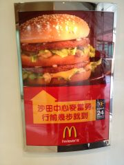 Chinese MacDonalds